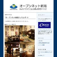 オープンネット新潟のホームページ画像