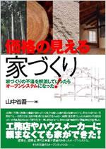 価格の見える家づくり―家づくりの不満を解消していったらオープンシステムになった
